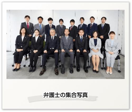 弁護士の集合写真