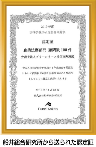船井総合研究所から送られた認定証