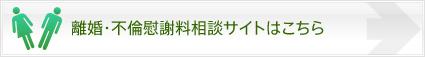 埼玉の弁護士による離婚相談