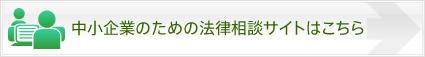 埼玉の弁護士による中小企業のための法律相談(契約書チェック)