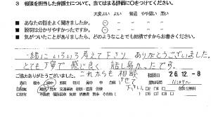 soudanrikonh27.1.15-5