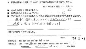 soudansouzokuh27.1.15-2