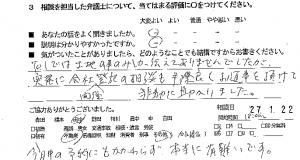 soudanfudousanh27.2.4-1