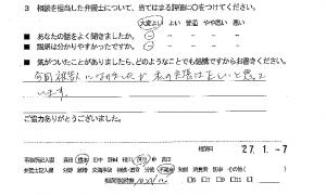 soudanfudousanh27.2.4-19