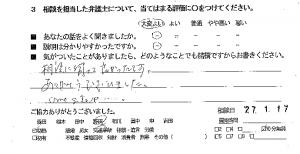 soudankoutsuujikoh27.2.4-11
