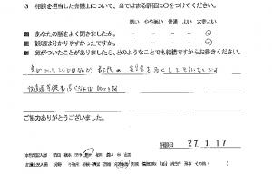 soudankoutuujikoh27.2.4-21