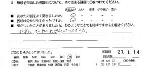 soudankoutuujikoh27.2.4-22