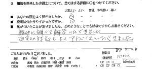 soudansouzokuh27.2.4-14