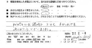 soudansouzokuh27.3.3-4