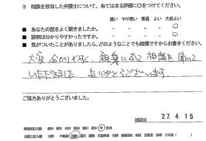 soudansouzokuh27.5.2-15