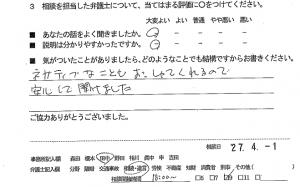 soudansouzokuh27.5.2-7