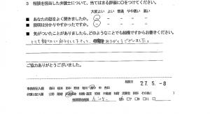 soudankoutsuujikoh27.6.02-8