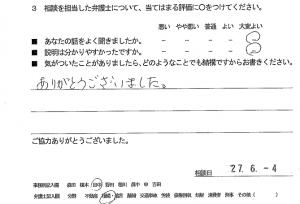 soudansouzokuh27.7.4-1