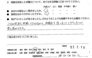 soudansouzokuh27.8.4-14