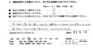 soudankoutsuujikoh27.10.03-13