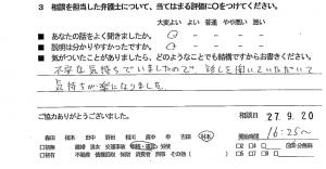 soudansouzokuh27.10.03-11