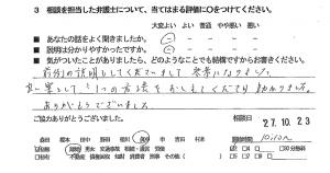 soudansouzokuh27.11.05-9