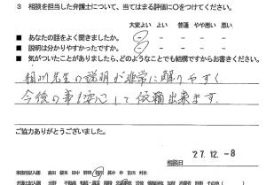 soudankoutuujikoh28.1.6-10