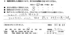 soudanrikonh28.1.6-3
