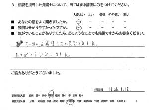 soudankoutuujikoh28.2.6-1
