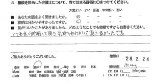 soudansouzokuh28.3.2-9
