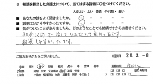 soudansouzokuh28.04.05-6