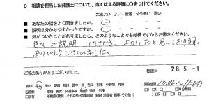soudansouzokuh28.6.1-2