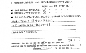 soudansouzokuh28.6.1-6