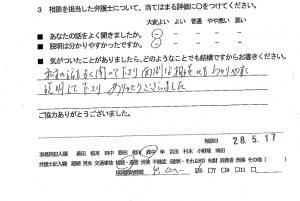soudansouzokuh28.6.1-8