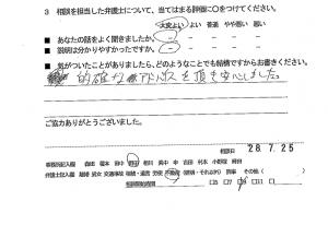 soudannfudousannh28.8.16-8