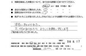 soudansouzokuh28-09-07-8
