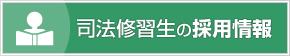 埼玉の司法修習生採用情報