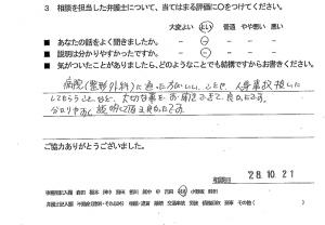 soudankoutsujikoh28-11-05-4