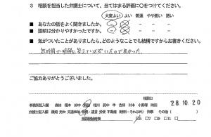 soudansouzokuh28-11-05-3