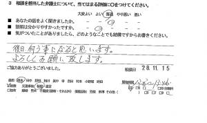 soudansouzokuh28-12-8-1
