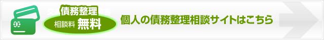 埼玉の弁護士による債務整理相談