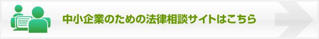 埼玉の弁護士による中小企業のための法律相談