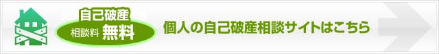 埼玉の弁護士による自己破産相談