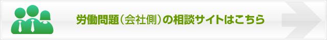埼玉の弁護士による労働問題(会社側)の法律相談