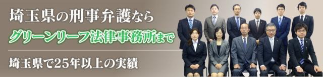 埼玉の刑事事件・逮捕の弁護士相談
