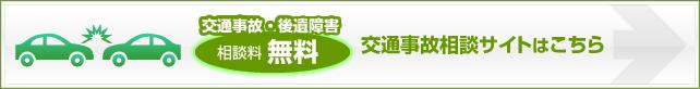 埼玉の弁護士による交通事故相談