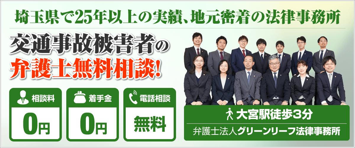 埼玉交通事故弁護士無料相談