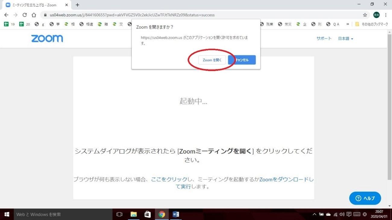 オンライン相談PC用2