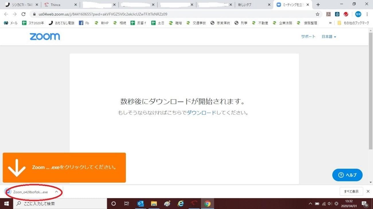 オンライン相談PC用4