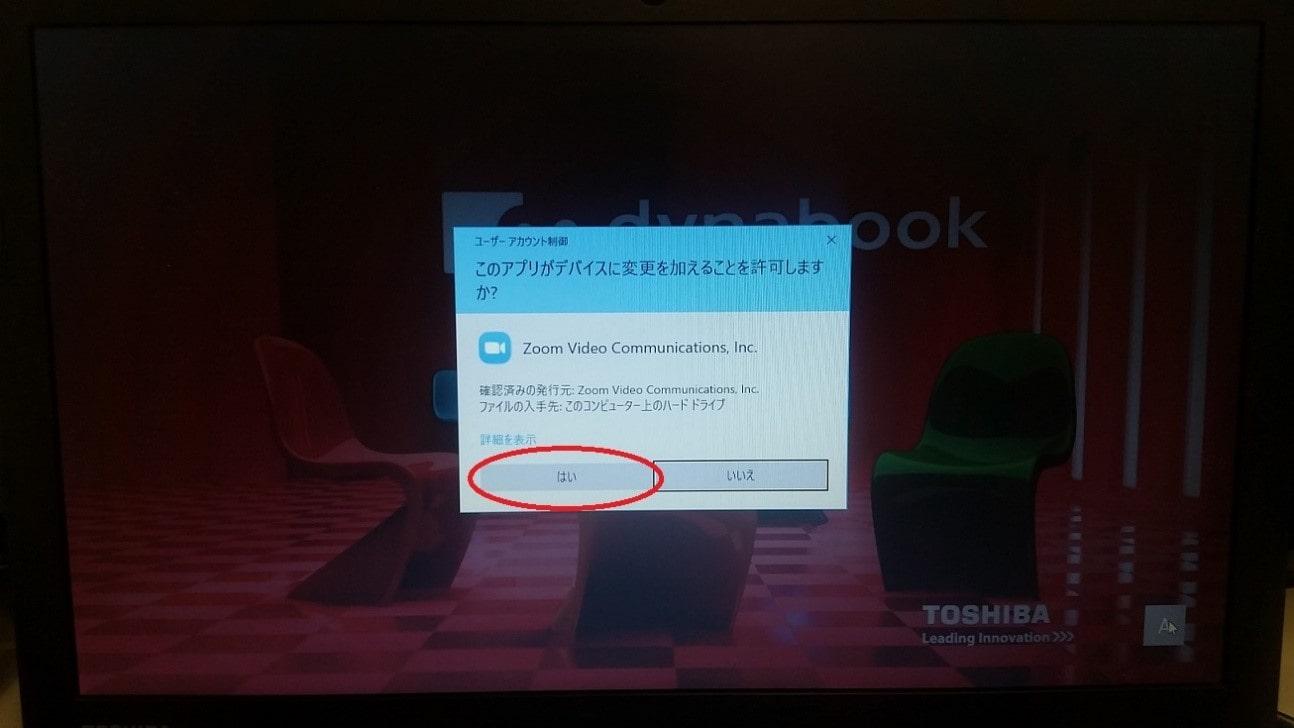 オンライン相談PC用7