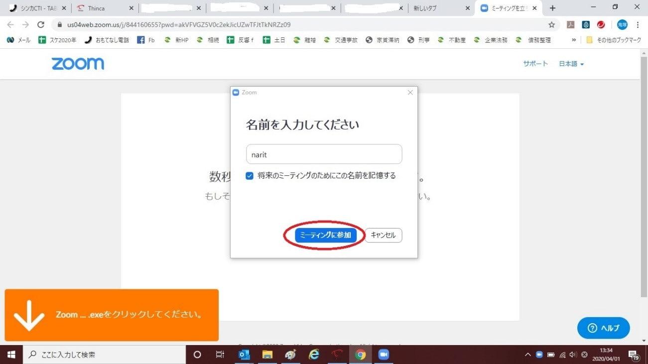 オンライン相談PC用8