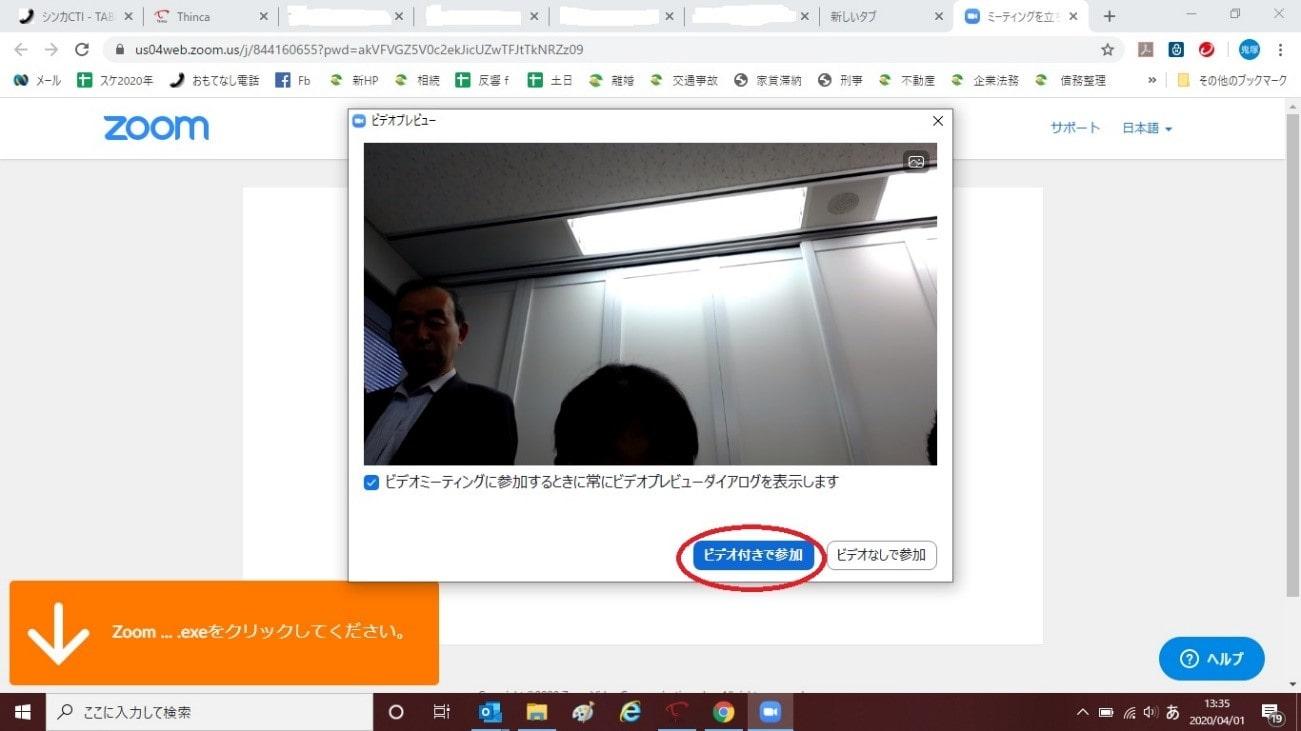 オンライン相談PC用9