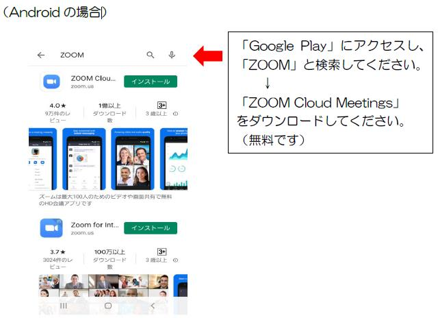 Android の場合