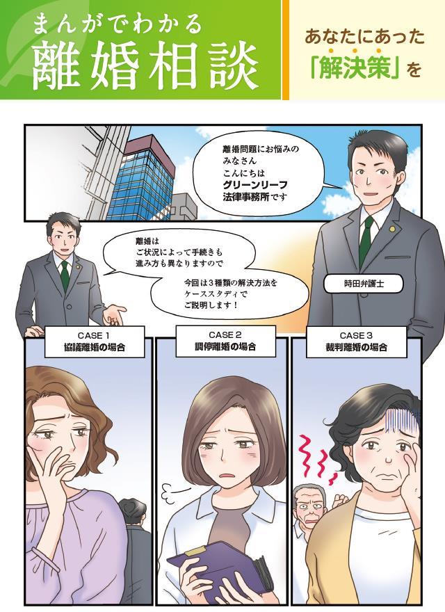 マンガでわかる離婚相談(1)