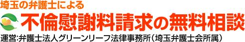 埼玉の弁護士による不倫慰謝料請求の無料相談
